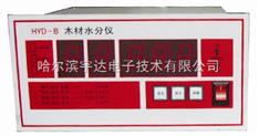 HYD-B(窯用)木材水分自動測量儀