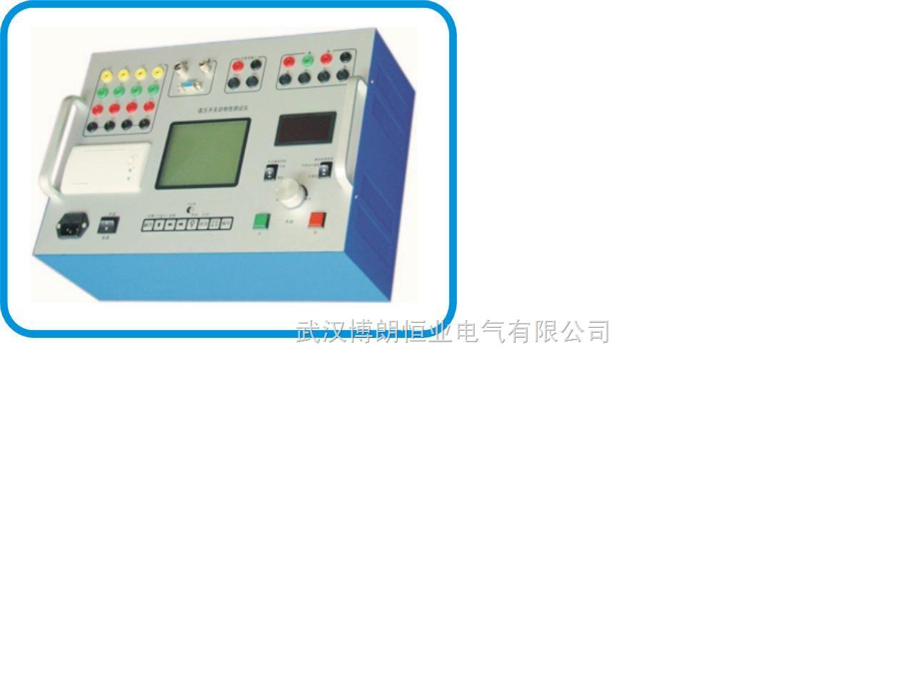 高压动特性测试仪