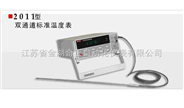 标准铂电阻校验仪