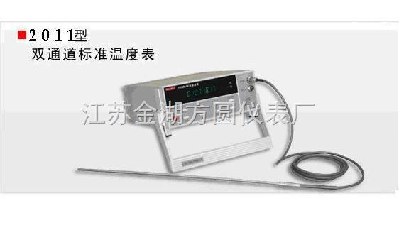 标准铂电阻温度校验仪
