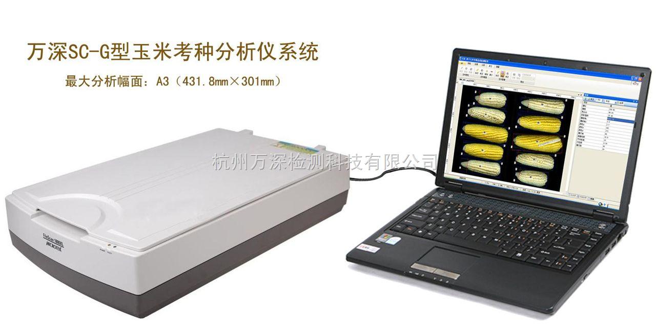 SC-G型自动考种及千粒重分析仪(含玉米果穗考种)