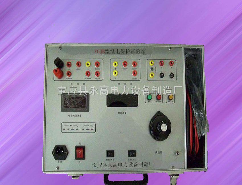 YGJB型继电保护试验箱