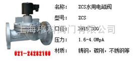 ZCS空氣電磁閥
