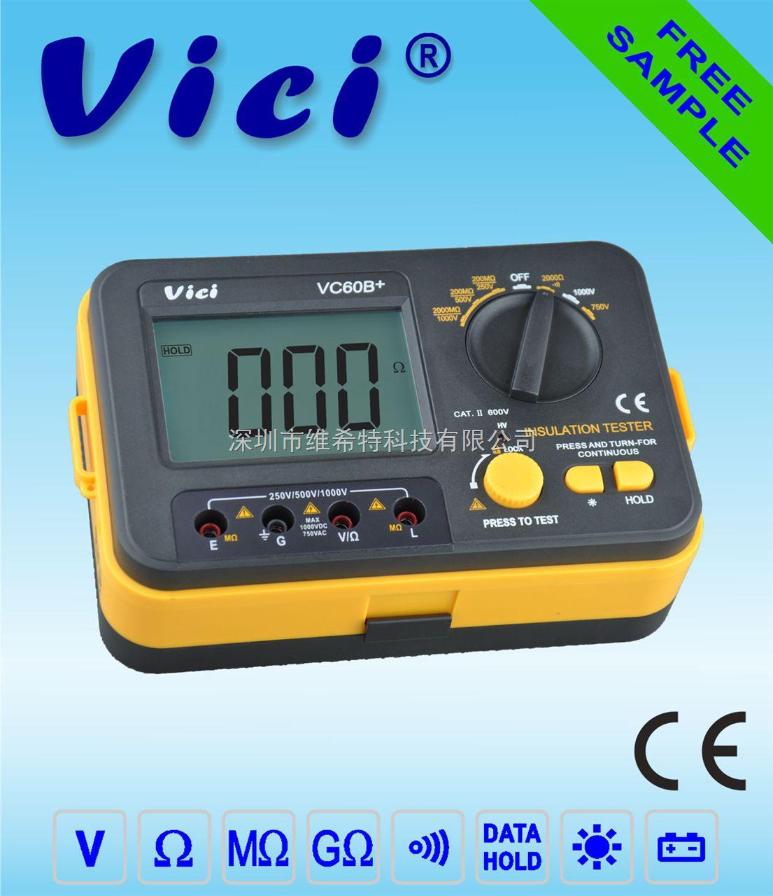维希特 绝缘电阻测试仪