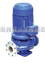 離心泵,熱水型管道泵,不銹鋼離心泵,化工離心泵專家