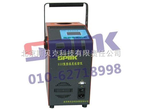 干体温度校验仪