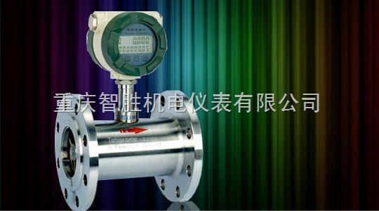 ZP-LWGY-液体涡轮流量计