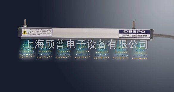 QP-40D-供應薄膜除靜電設備