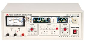 YD2611A-YD2611A型電解電容漏電測試儀