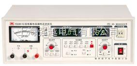 YD2611C-YD2611C型電解電容漏電測試儀