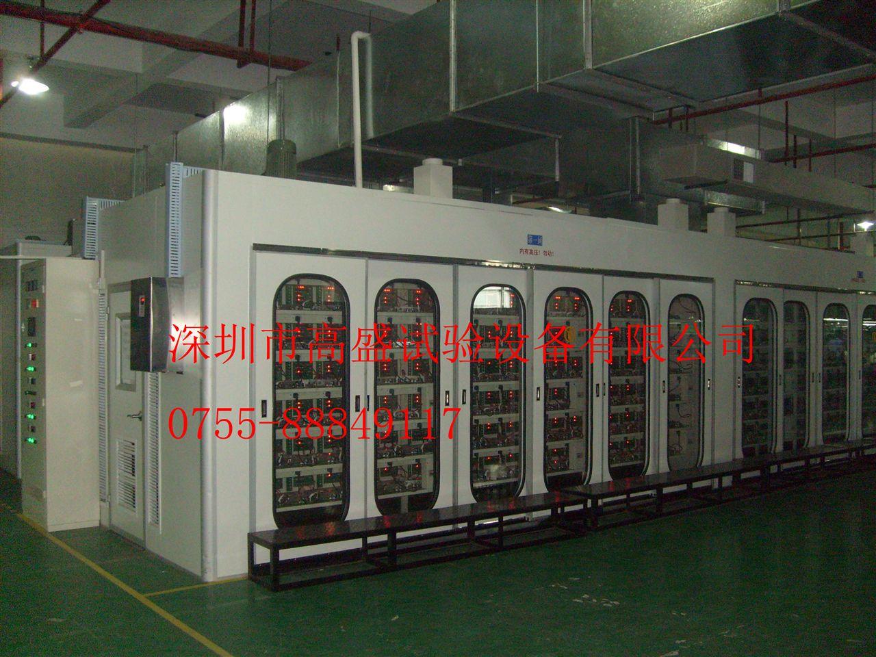 开关电源老化房-供求商机-深圳市高盛试验设备有限公司