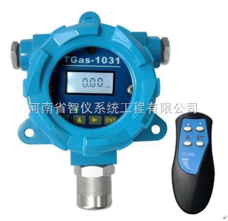 TGas-1031型在线可燃气报警仪、有毒有害气体探测器