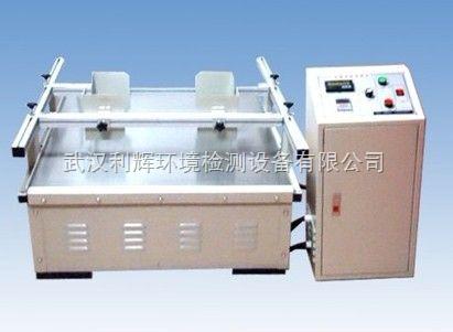 运输振动测试仪,振动测试机,振动实验台