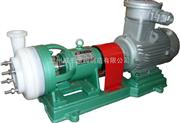 化工自吸泵,FSB离心塑料合金自吸泵