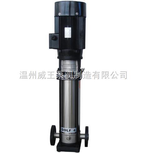 离心泵价格:QDLF立式多级不锈钢离心泵