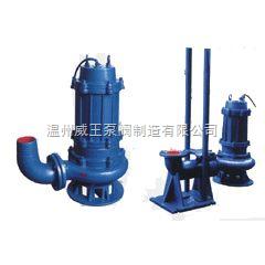 QW(WQ)潛水無堵塞排污泵生產廠家,價格,結構圖