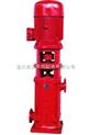 XBD消火栓泵