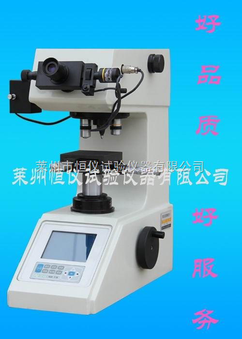 HVS-1000型数显显微硬度计维氏硬度计
