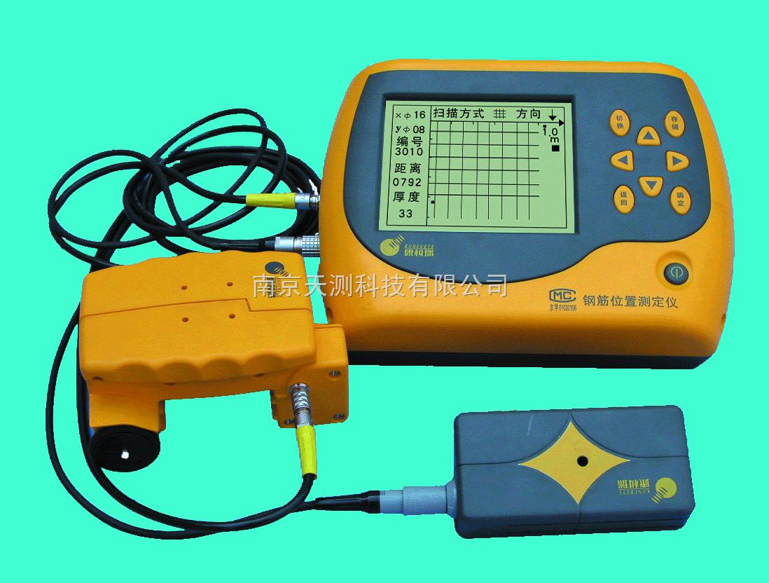 鋼筋位置及保護層測定儀KON-RBL(D)+掃描型