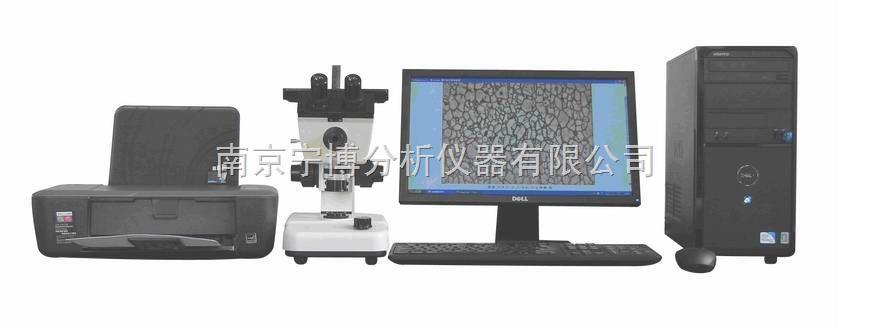金相分析仪,电脑数码影像金相分析仪
