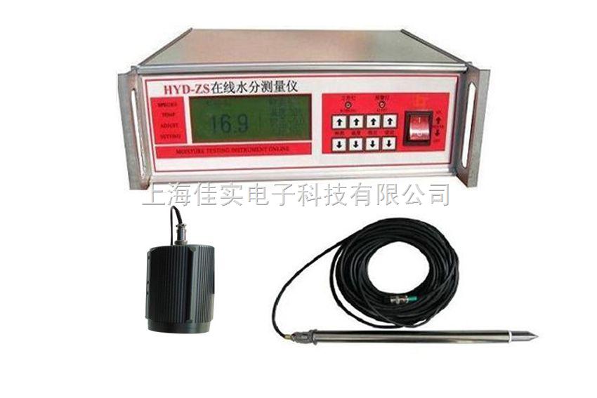 HYD-zs-在线固体水分测定仪在线固体水分仪在线近红外水分测定仪测水仪