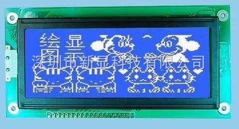 系列液晶显示模块