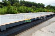 70噸全數字汽車衡,數字式地磅,北京數字汽車衡