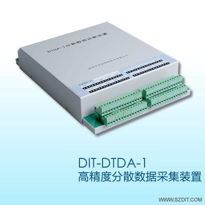 高精度分散数据采集装置