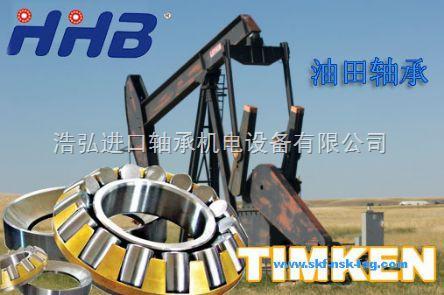 韶关TIMKEN轴承韶关进口轴承经销商浩弘原厂进口轴承公司