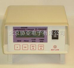 Z-1200XP-臭氧檢測儀
