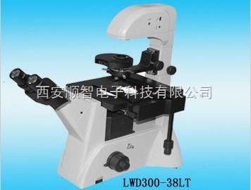 杨凌北京LWD300-38LT数码倒置生物显微镜