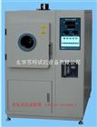 RCY-100/250/500/010北京臭氧老化試驗箱設備儀器廠家價格型號