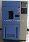 SN-500/900/010北京氙燈耐氣候試驗箱設備儀器價格廠家型號