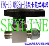 YZQ-1B Q82SA-64-卡箍式球閥YZQ-1B Q82SA-64 Toggle Ball Valve