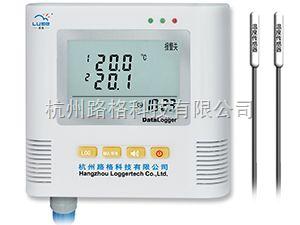 双路温度记录仪