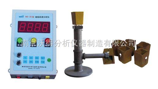 碳硅高速分析仪