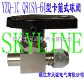 YZQ-1C Q81SA-64-卡箍式球閥YZQ-1C Q81SA-64 Toggle Type Ball Valve