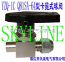 卡箍式球阀YZQ-1C Q81SA-64 Toggle Type Ball Valve