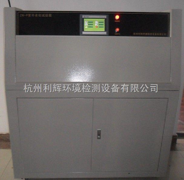 新款紫外试验箱,特价紫外耐候试验箱