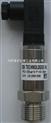 进口 标准型压力变送器