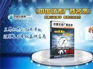 《中國儀表廠商名錄》