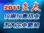 2011年北京赛车企业新闻盘点