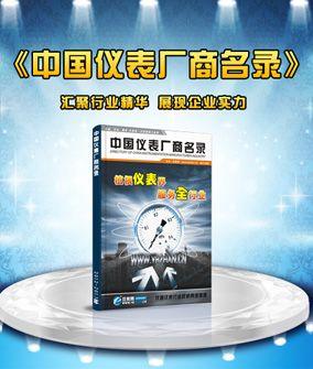 中国仪表厂商名录