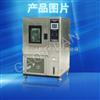 可程式恒温恒湿试验箱(高低温湿热交变试验箱)
