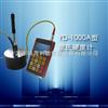 YD-1000AYD-1000A型里氏硬度计