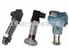 JSRY-Q800卫生型(齐平膜)压力变送器供应商