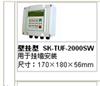 TK-TUF-2000S固定分体式超声波流量计