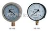 YE-150膜盒压力表,