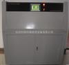 ZN-P紫外耐候试验箱,船用涂料紫外耐候试验箱