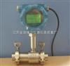 HC-LUW涡轮流量计